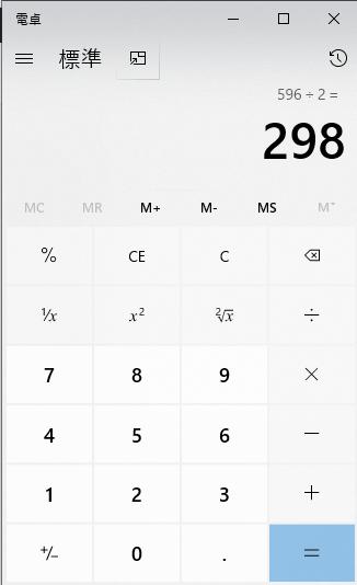 電卓アプリ2